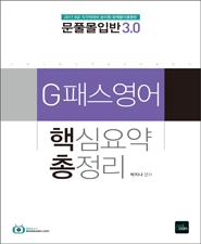 2017 G패스영어 핵심요약 총정리