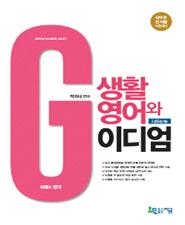 2017 박지나의 생활영어와 이디엄