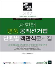 2017 채한태 명품 공직선거법 단원별 객관식문제집