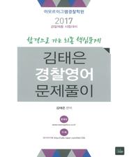 2017 김태은 경찰 영어 문제풀이