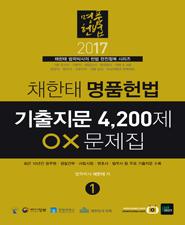 2017 채한태 명품헌법 기출지문 4,200제 OX문제집(전3권)
