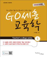 2018 GO세훈(고세훈) 교육학