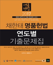 2017 채한태 명품헌법 연도별 기출문제집