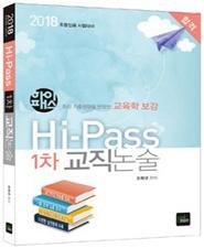 2018 Hi-PASS 초등임용 1차-교직논술
