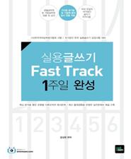 실용글쓰기 Fast Track 1주일 완성
