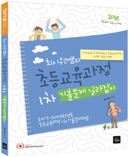 2018 최시원쌤의 초등교육과정 1차 기출문제 길라잡이