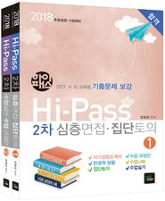 2018 Hi-Pass 초등임용 2차 심층면접 수업실연(전2권)