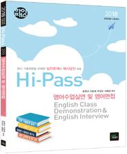 2018 Hi-Pass 2차 영어수업실연 및 영어면접