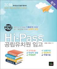 2018 Hi-PASS 공립유치원 임고