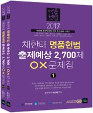 2017 채한태 명품헌법 출제예상 2,700제 OX문제집(전2권)