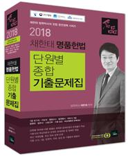 2018 채한태 명품헌법 단원별 종합 기출문제집