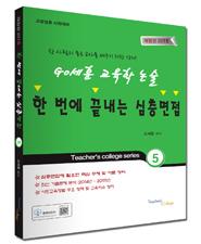 2018 GO세훈(5) 교육학 논술-한번에 끝내는 심층면접