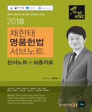 2018 채한태 명품헌법 서브노트(판서노트+보충자료)