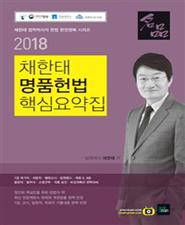2018 채한태 명품헌법 핵심요약집