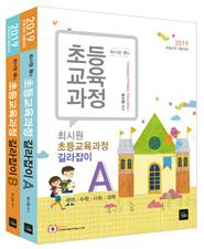 2019 최시원쌤의 초등교육과정 길라잡이 A.B(전2권)