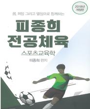 2018 피종희 전공체육 스포츠교육학