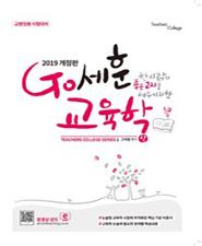 2019 GO세훈(고세훈) 교육학(전2권)