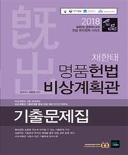 2018 채한태 명품헌법 비상계획관 기출문제집