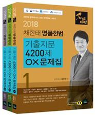2018 채한태 명품헌법 기출지문 4200제 OX문제집(전3권)
