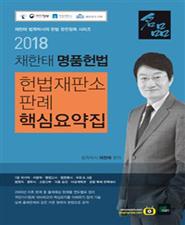2018 채한태 명품헌법 헌법재판소 판례 핵심요약집