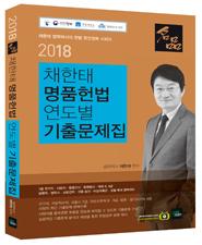 2018 채한태 명품헌법 연도별 기출문제집