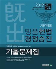 2019 채한태 명품헌법 경정승진 기출문제집