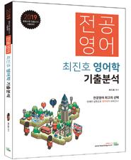 2019 전공영어 최진호 영어학 기출분석