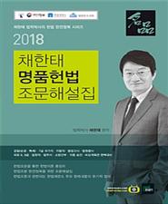 2018 채한태 명품헌법 조문해설집