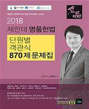 2018 채한태 명품헌법 단원별 객관식 870제 문제집