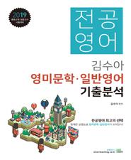 2019 전공영어 김수아 영미문학·일반영어 기출분석