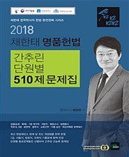 2018 채한태 명품헌법 간추린 단원별 510제 문제집
