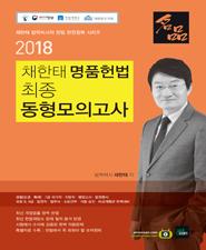 2018 채한태 명품헌법 최종 동형모의고사