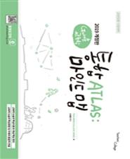 2019 GO세훈 교육학 통합 ATLAS: 마인드맵