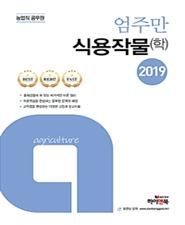 2019 농업직 공무원 단기합격 엄주만 식용작물(학)
