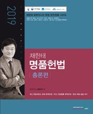 2019 채한태 명품헌법(전3권+별책부록)