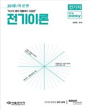 2018 전기직 easy(이지) 전기이론