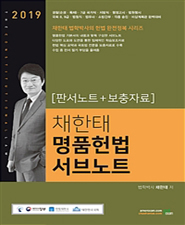 2019 채한태 명품헌법 서브노트(판서노트+보충자료)