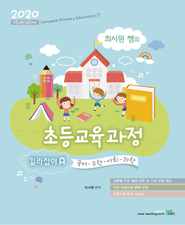 [예약판매] 2020 최시원쌤의 초등교육과정 길라잡이 A.B(전2권)
