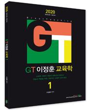 2020 GT 이정훈 교육학 1