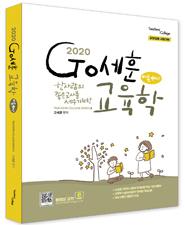 2020 Go세훈 교육학(이론 中心)