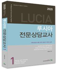 2020 루시아 전문상담교사 1