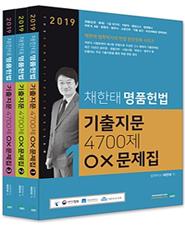 2019 채한태 명품헌법 기출지문 4700제 OX문제집(전3권)