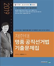 2019 채한태 명품 공직선거법 기출문제집