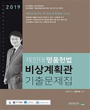 2019 채한태 명품헌법 비상계획관 기출문제집