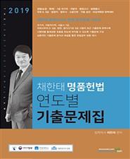 2019 채한태 명품헌법 연도별 기출문제집