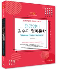 2020 전공영어 김수아 영미문학[READING FOR LITERATURE Ⅱ]