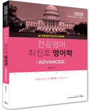 2020 전공영어 최진호 영어학[ADVANCED]
