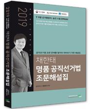 2019 채한태 명품 공직선거법 조문해설집