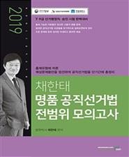 2019 채한태 명품 공직선거법 전범위 모의고사