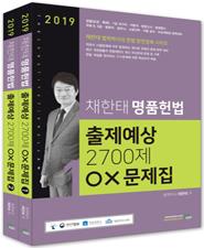 2019 채한태 명품헌법 출제예상 2700제 OX문제집(전2권)